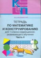 Белошистая. Тетрадь по математике и конструированию (коррекционно-развивающее обучение). 1 класс. В 4-х ч. Часть 4.