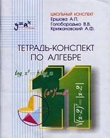 Ершова. Тетрадь-конспект по алгебре 11 класс.