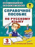 Узорова. Справочное пособие по русс. яз. 3 класс. (1-4).