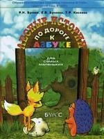 Бунеев. По дороге к азбуке. Лесные истории.  (д/дошк. 3-4 года) (ФГОС)