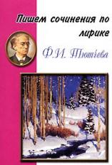 Пишем сочинения по лирике Ф.И. Тютчева