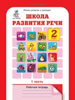 Соколова. Школа развития речи. Рабочая тетрадь. 2 класс. В 2-х ч. Ч.1 (ФГОС)