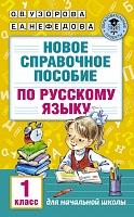 Узорова. Новое справочное пособие по рус. яз. 1 класс.