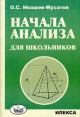 Ивашев-Мусатов. Начала анализа для школьников.