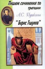 Пишем сочинения по трагедии А. С. Пушкина