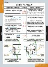 Компл. таблиц. Черчение. (18 табл.) + методика.