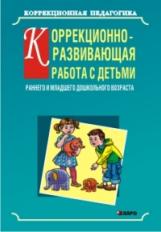 Серебрякова. Коррекционно-развивающая работа с детьми раннего и мл. дошкольного возраста.