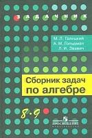 Галицкий. Сборник задач по алгебре. 8-9 класс.