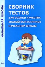 Пожидаева. Сборник тестов для оценки качества знаний выпускников начальной школы.