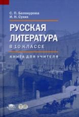 Сухих. Русская литература. 10 класс. Книга для учителя.