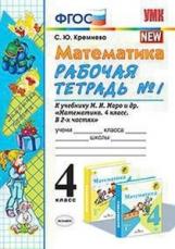 Кремнева. УМКн. Рабочая тетрадь по математике 4 класс. №1. Моро ФПУ