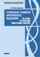 Муштавинская. Технология развития критического мышления на уроке и в системе подготовки учителя.