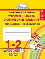Истомина. Математика 1-2 класс. Учимся решать логические задачи. Рабочая тетрадь