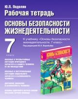 Рабочая тетрадь по ОБЖ. 7 класс. К учебнику Воробьева./Подолян. (ФГОС).