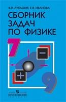 Лукашик. Сборник задач по физике. 7-9 класс. (Просв.)