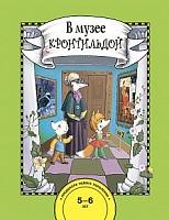 Чуракова. В музее с Кронтильдой. Книга для работы взрослых с детьми