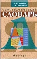 Ушаков. Орфографический словарь.