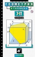 Звавич. Геометрия в таблицах. 7-11 класс. Справочное пособие.
