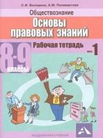 Володина. Основы правовых знаний 8-9 класс. Тетрадь в 2ч. Ч.1