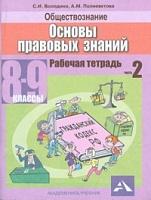 Володина. Основы правовых знаний 8-9 класс. Тетрадь в 2ч. Ч.2