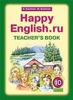 Кауфман. Книга для учителя Happy English.ru/Счастливый английский.ру 10 класс. Методическое пособие