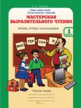 Синицын. Мастерская выразительного чтения. Рабочая тетрадь. 1 класс. Читаем, слушаем, рассказываем. (ФГОС)