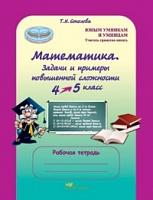 Соколова. Математика. 4-5 класс. Задачи и примеры повышенной сложности. Рабочая тетрадь. (ФГОС)