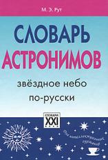 Рут. Словарь астронимов. Звездное небо по-русски.