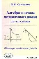 Самсонов. Алгебра и начала математического анализа 10-11 класс. Обучающие контрольные работы