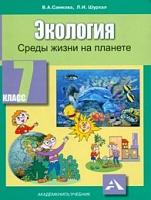Самкова. Экология. Среды жизни на планете. 7 класс. Учебник.