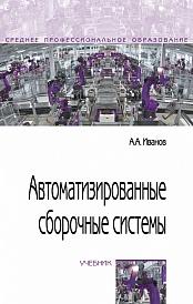 Автоматизированные сборочные системы учебник (спо) иванов а.а.