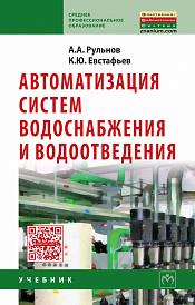 Автоматизация систем водоснабжения и водоотведения, изд.2 учебник (спо) рульнов а.а.
