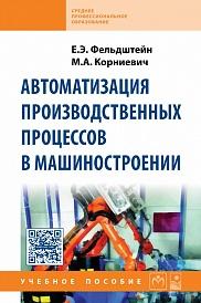 Автоматизация производственных процессов в машиностроении учебное пособие (спо) фельдштейн е.э., корниевич м.а.