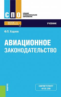 Авиационное законодательство. (спо). учебник ходеев ф.п.