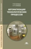 Автоматизация технологических процессов (5-е изд.) учебник селевцов л.и. (спо)
