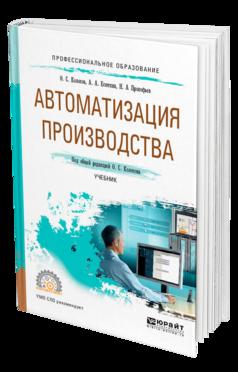 Автоматизация производства. учебник для спо под общ. ред. колосова о.с.