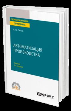 Автоматизация производства 2-е изд., испр. и доп. учебник для спо рачков м. ю.